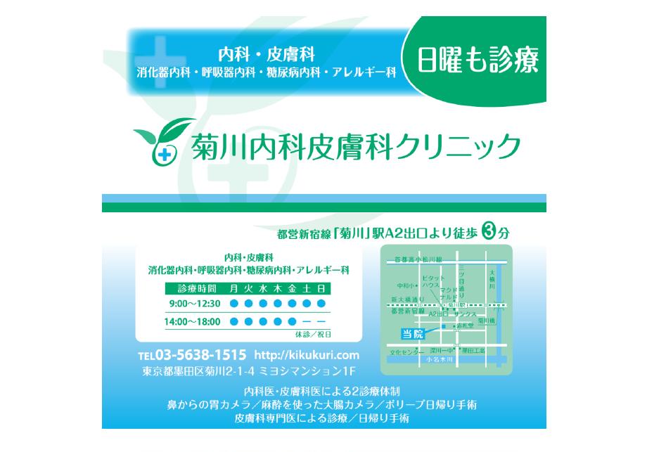 菊川内科皮膚科クリニック